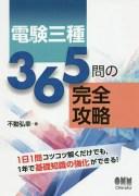 電験三種365問の完全攻略/不動弘幸【1000円以上送料無料】