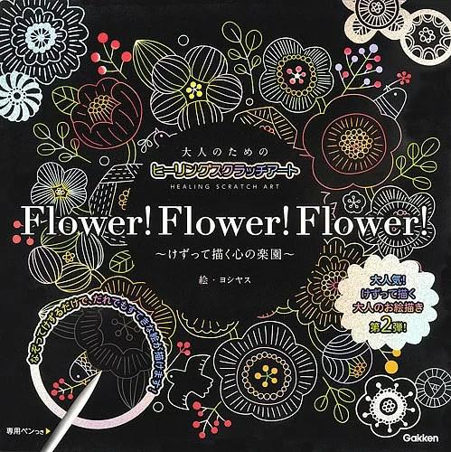 Flower!Flower!Flower/ヨシヤス【1000円以上送料無料】
