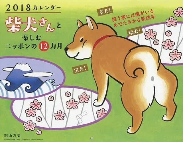 カレンダー '18 柴犬さんと楽しむニッ/影山直美【1000円以上送料無料】