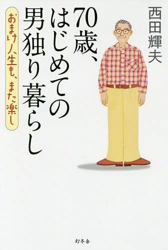 70歳、はじめての男独り暮らし/西田輝夫【1000円以上送料無料】