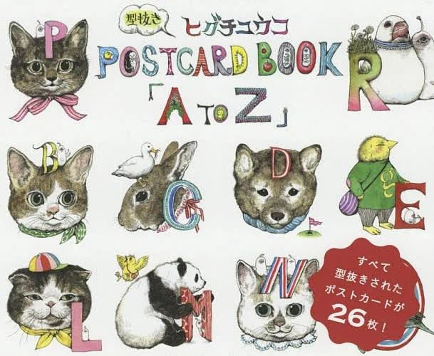 A to Z ヒグチユウコ型抜きPOSTCARD BOOK/ヒグチユウコ【1000円以上送料無料】