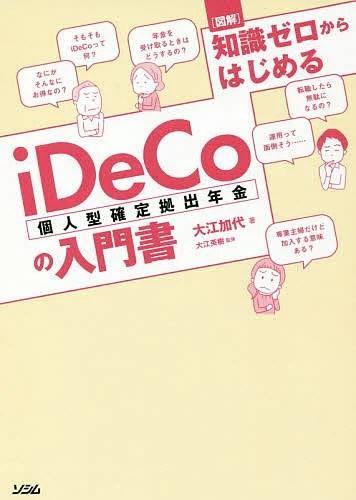 〈図解〉知識ゼロからはじめるiDeCo個人型確定拠出年金の入門書/大江加代/大江英樹【1000円以上