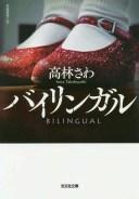 バイリンガル 長編推理小説/高林さわ【1000円以上送料無料】