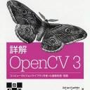 詳解OpenCV 3 コンピュータビジョンライブラリを使った画像処理・認識/AdrianKaehler/GaryBradski/松田晃一【1000円以上送料無料】