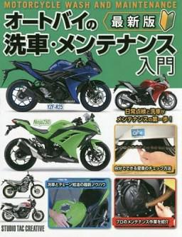 オートバイの洗車・メンテナンス入門 最新版【1000円以上送