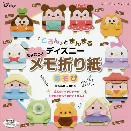 bk4834747751 - ディズニープリンセスを【折り紙】で〜活用法がかわいすぎて 思わず作りたくなる!!
