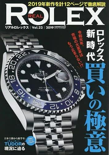 リアルロレックス Vol.22(2019)【1000円以上送