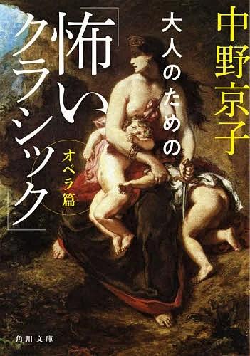 大人のための「怖いクラシック」 オペラ篇/中野京子【1000円以上送料無料】