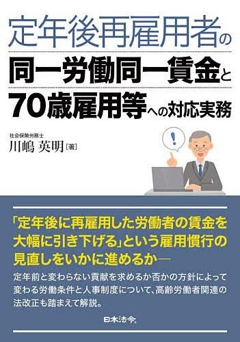定年後再雇用者の同一労働同一賃金と70歳雇用等への対応実務/川嶋英明【1000円