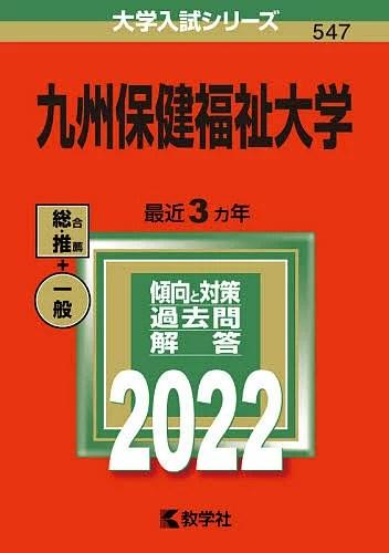 九州保健福祉大学 2022年版【1000円以上送料無料】