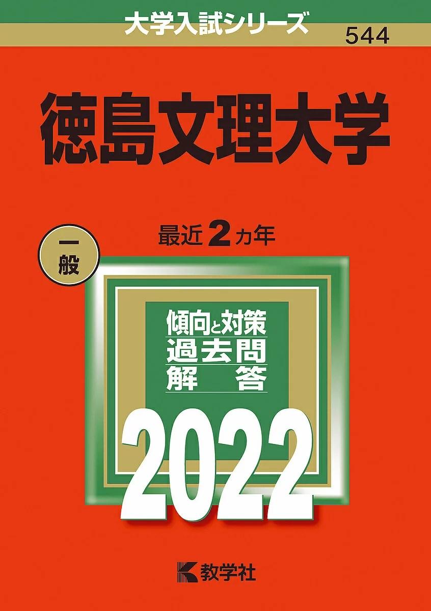 徳島文理大学 2022年版【1000円以上送料無料】