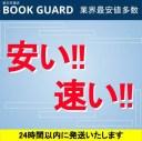【中古】悪夢のエレベーター (幻冬舎文庫) [文庫] 木下 半太
