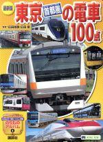 【中古】 東京〔首都圏〕の電車100点 最新版 講談社のアル