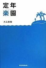 【中古】 定年楽園 「定年後」を楽園にするためのストーリー /大江英樹(編者)