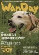 【中古】 Wan Day(VOL.3) 犬と暮らす あおばムック/趣味・就職ガイド・資格(その他) 【中古】afb