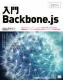 【中古】 入門Backbone.js Programmer's SELECTION/ジェームス・サグルー(著者),クイープ(その他) 【中古】afb