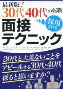 【中古】 30代40代の転職 採用される面接テクニック /佐
