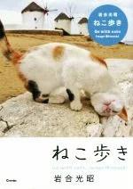 【中古】 写真集 ねこ歩き /岩合光昭(著者) 【中古】afb