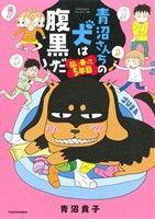 【中古】 青沼さんちの犬は腹黒だ 図に乗って5年目 コミックエッセイ すくパラセ