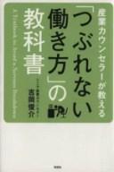 【中古】 産業カウンセラーが教える「つぶれない働き方」の教科書 /吉岡俊介(著者) 【中古】afb