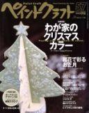 【中古】 ペイントクラフト(57) 特集 わが家のクリスマスカラー Heart Warming Life Series/日本ヴォーグ社(その他) 【中古】afb