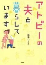 【中古】 アトピーの夫と暮らしています コミックエッセイ /陽菜ひよ子(著者) 【中古】afb