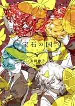 【中古】 宝石の国(5) アフタヌーンKC/市川春子(著者) 【中古】afb
