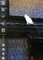 【中古】 旅ゆけば猫 ニッポンの猫写真集 /岩合光昭 【中古