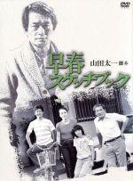【中古】 早春スケッチブック DVD−BOX /山田太一(脚本),岩下志麻,山崎