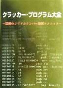【中古】 クラッカー・プログラム大全 禁断のシリアルナンバー解析テクニック /Kracker's&BEAMZ(著者) 【中古】afb