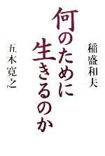 【中古】 何のために生きるのか /五木寛之(著者),稲盛和夫