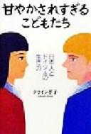 【中古】 甘やかされすぎるこどもたち 日本人とドイツ人の生き方 /クライン孝子(著者) 【中古】afb