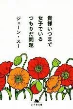 【中古】 貴様いつまで女子でいるつもりだ問題 幻冬舎文庫/ジェーン・スー(著者)
