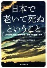 【中古】 日本で老いて死ぬということ 2025年、老人「医療・介護」崩壊で何が起
