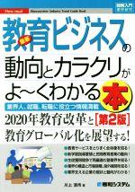 【中古】 最新教育ビジネスの動向とカラクリがよ〜くわかる本