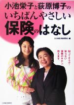 【中古】 小池栄子と荻原博子のいちばんやさしい保険のはなし 知ってそうで知らない
