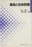 【中古】 食品と生体防御 /村上浩紀,上野川修一【編】 【中古】afb