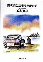 【中古】 雨の日には車をみがいて 集英社文庫/五木寛之(著者