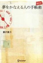 【中古】 夢をかなえる人の手帳術 最新版 /藤沢優月【著】