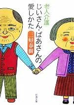 """【中古】 老人介護 じいさん・ばあさんの愛しかた """"介護の職人""""があかす老いを輝"""