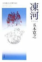 【中古】 凍河 /五木寛之【著】 【中古】afb