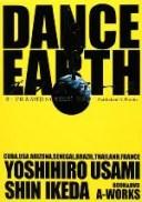 【中古】 DANCE EARTH /宇佐美吉啓,池田伸【著】 【中古】afb