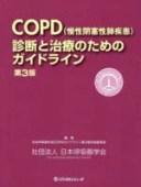 【中古】 COPD(慢性閉塞性肺疾患)診断と 3版 /日本呼吸器学会COP(著者) 【中古】afb
