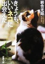 【中古】 写真集 きょうも、いいネコに出会えた 新潮文庫/岩合光昭【著】 【中古