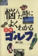 【中古】 悩んだ時によくわかる図解ゴルフ /野村広利(著者) 【中古】afb