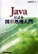 【中古】 Javaによる図形処理入門 /山本芳人(著者) 【中古】afb