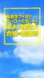 【中古】 高校生クイズのヒーローたちに学ぶ 東大・難関大合格の勉強術 /教育(その他) 【中古】afb