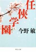 【中古】 任侠学園 中公文庫/今野敏【著】 【中古】afb