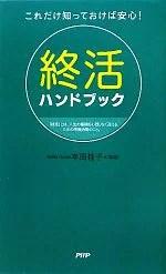 【中古】 終活ハンドブック これだけ知っておけば安心! /本田桂子【監修】 【中