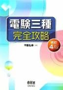 【中古】 電験三種完全攻略 /不動弘幸【著】 【中古】afb